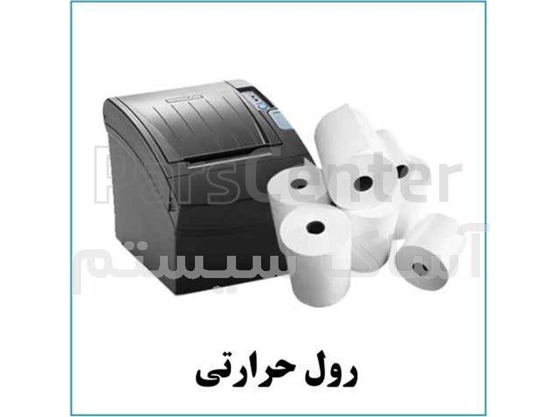 کاغذ رول حرارتی هانسول Hansol