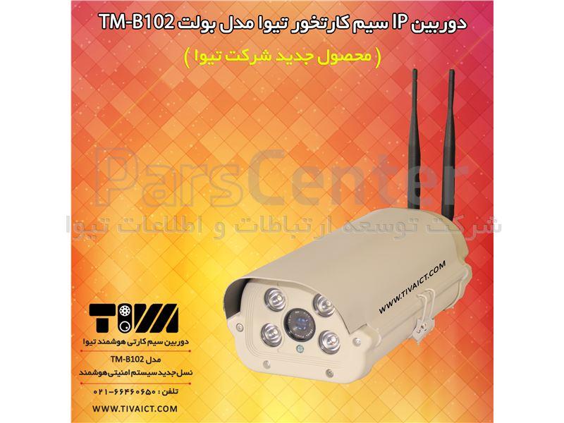 دوربین مداربسته هارد خور مدل TM-B102