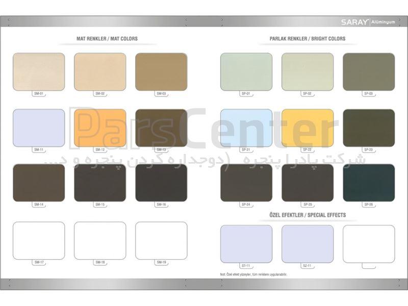 انواع رنگ در پنجره ترمال بریک رنگی :