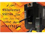 درایوSSInverter مدل SSI700