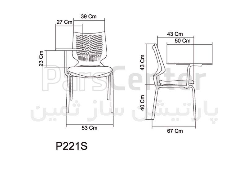 صندلی آموزشی نظری مدل p221s