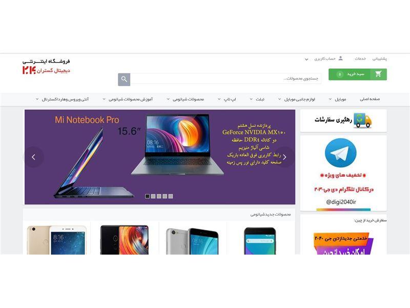 فروشگاه اینترنتی دی جی2040