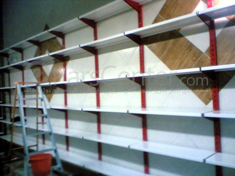 قفسه بندی فروشگاهی و سوپری (دیواری ، خود ایستا)