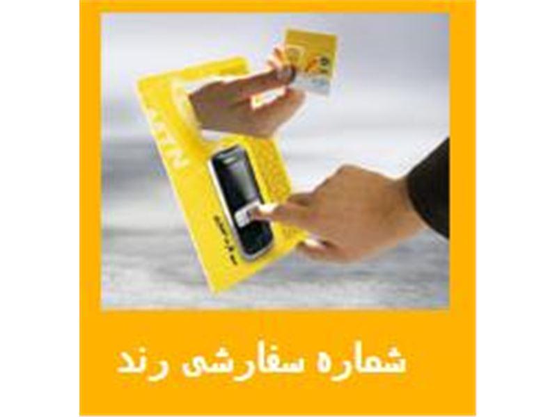 شماره طلایی ایرانسل 0903