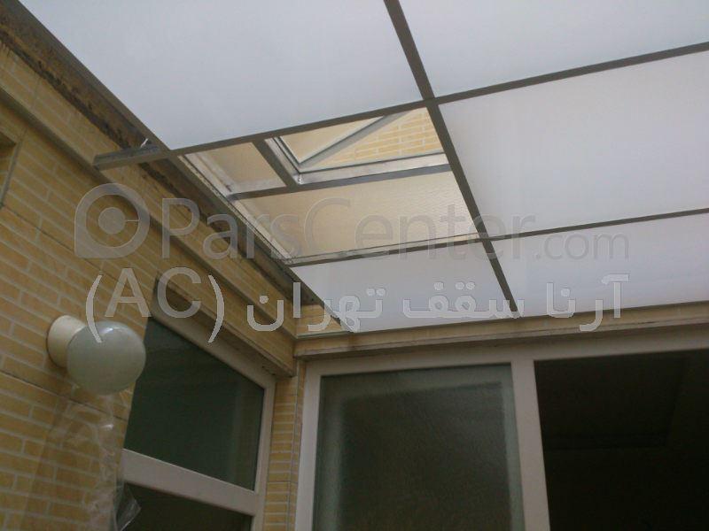 پلی کربنات+سقف کاذب (شهرک غرب-ایوانک)