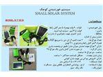 سیستم پرتابل خورشیدی 5w