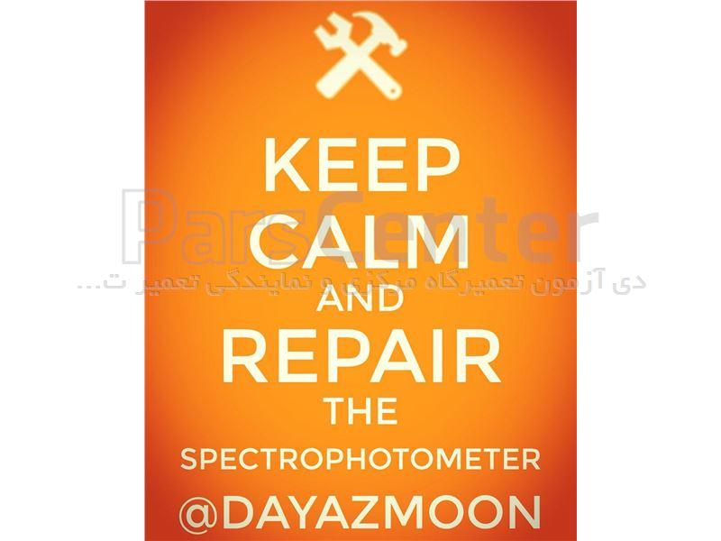 تعمیرگاه تخصصی خدمات اسپکتروفتومتر با 30 درصد تخفیف ویژه (مدت زمان محدود)