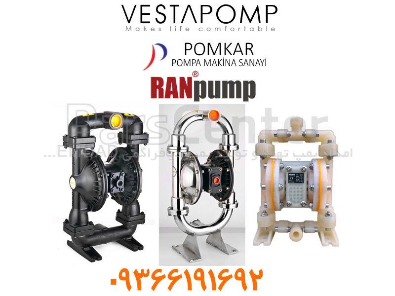 پمپ دیافراگمی ترکیه ای | RAN PUMP | POMKAR | VESTAPOMP