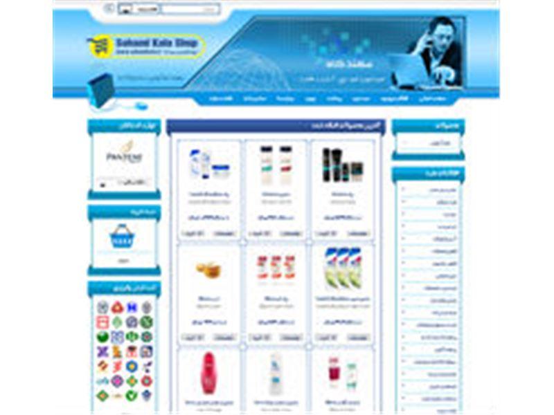 سهندکالا_پخش محصولات بهداشتی و آرایشگاهی