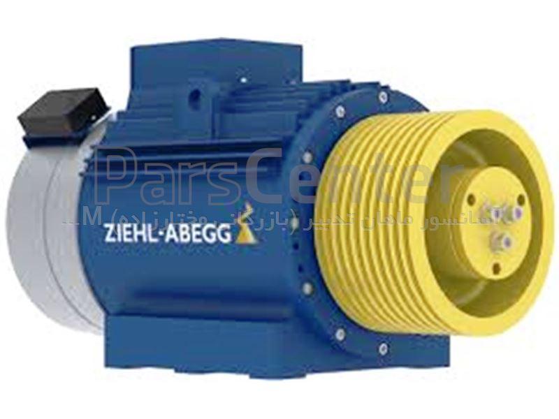موتور ZIEHL-ABEGG   Gearless ذیلابگ