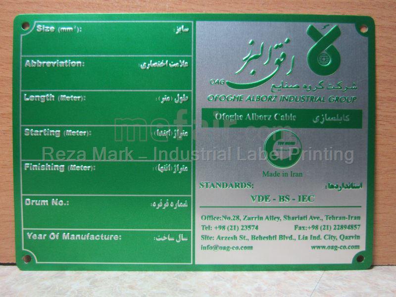 Aluminium Label