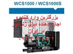 دیزل ژنراتور سری WCS1000