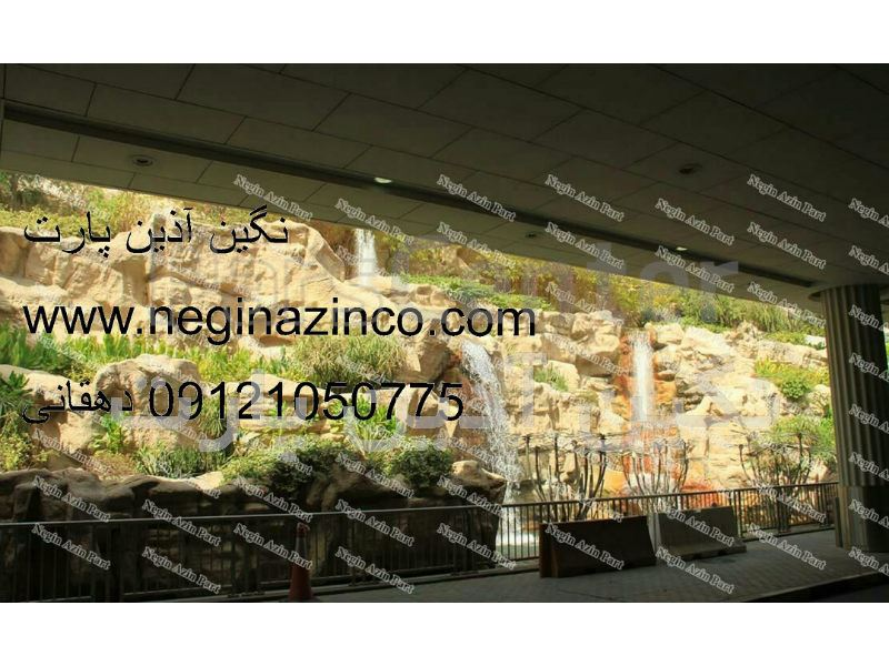 طراحی و اجرای انواع آبنما و آبشار (طراحی داخلی)