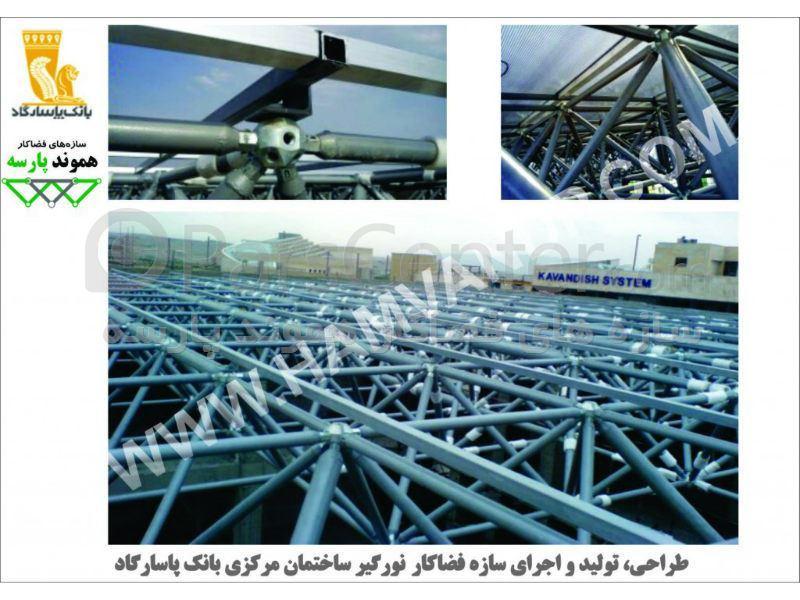 سازه های فضایی هموند پارسه - محصولات سازه های پیش ساخته در پارس سنترسازه های فضایی هموند پارسه ...
