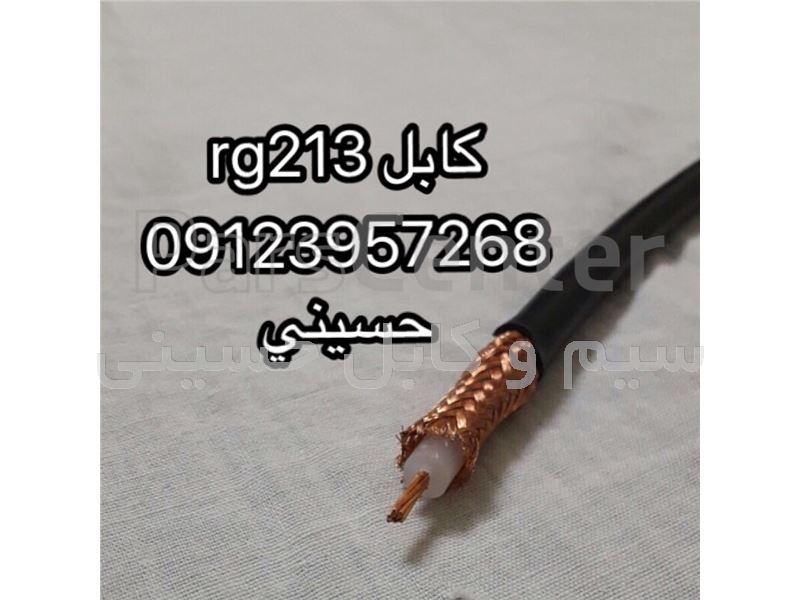 کابل  rg213 زیمنس