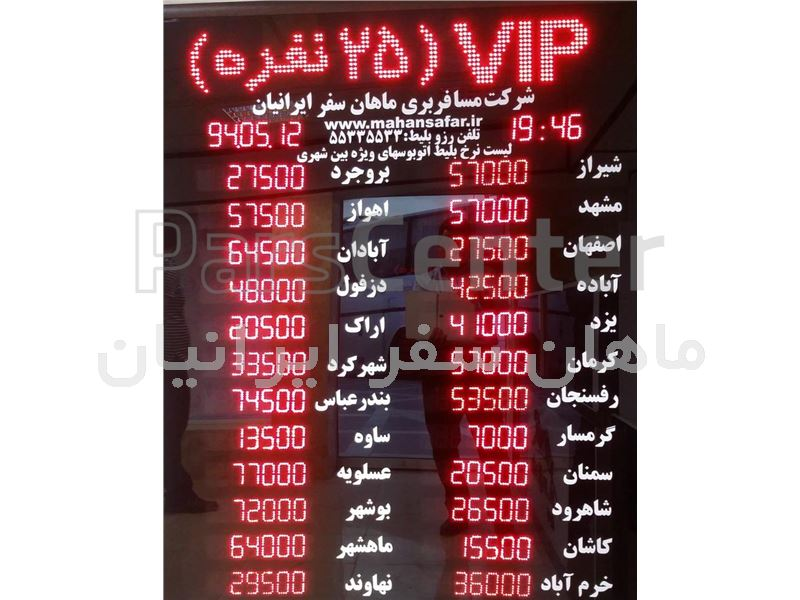 قیمت بلیط اتوبوس vip