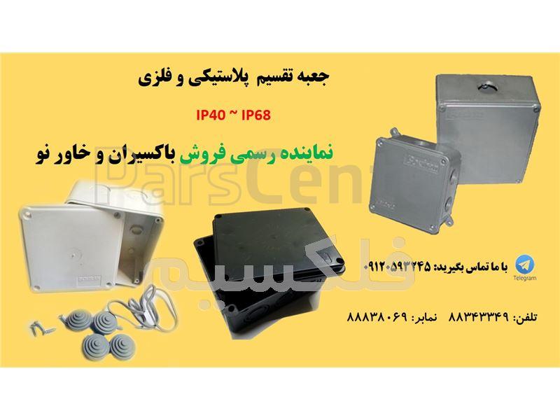 جعبه تقسیم پلاستیکی و جعبه تقسیم فلزی (junction box )
