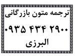 دارالترجمه تهران ، انجام مکاتبات بازرگانی و مرکز ترجمه در تهران توسط مترجم در تهران
