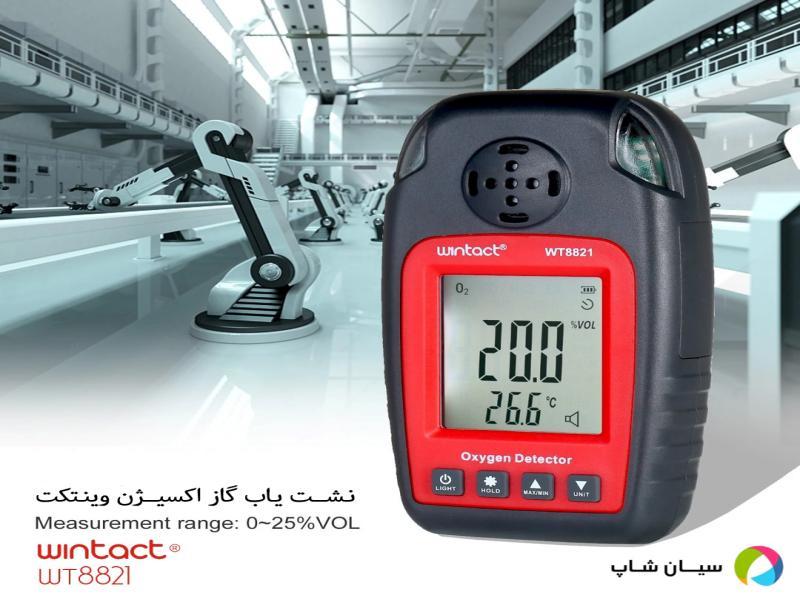 دستگاه سنجش گاز اکسیژن وینتکت Wintact WT8821