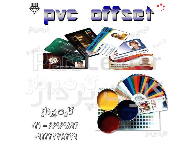 چاپ افست کارت pvc