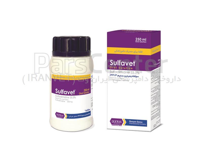 سولفاوت( سولفادیمیدین سدیم ۳/۳۳ %)