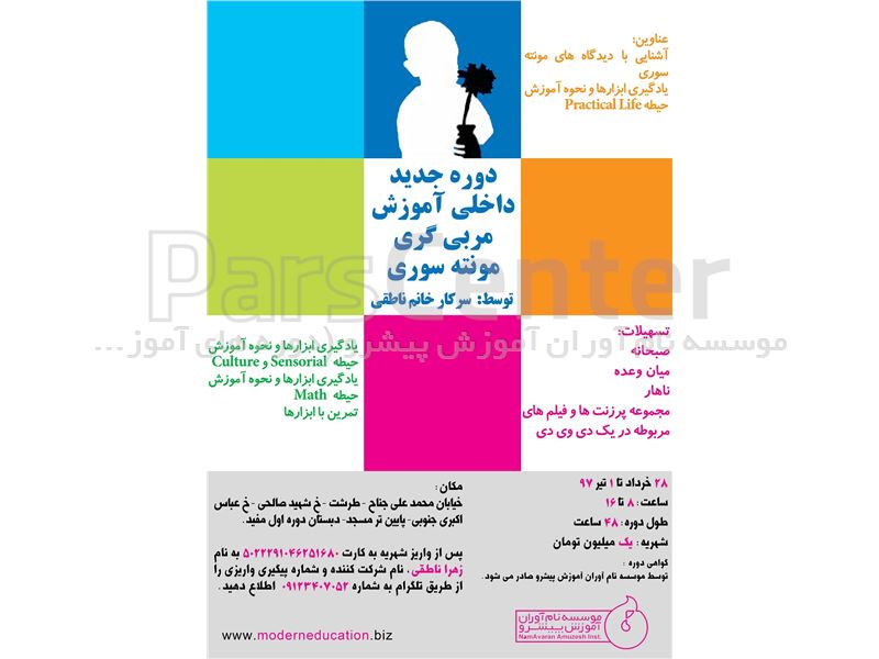 دوره جدید داخلی آموزش مربی گری مونته سوری توسط: سرکار خانم ناطقی