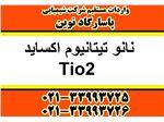 فروش نانو تیتانیوم اکساید Tio2 فوتوکاتالیست PhotoCatalist