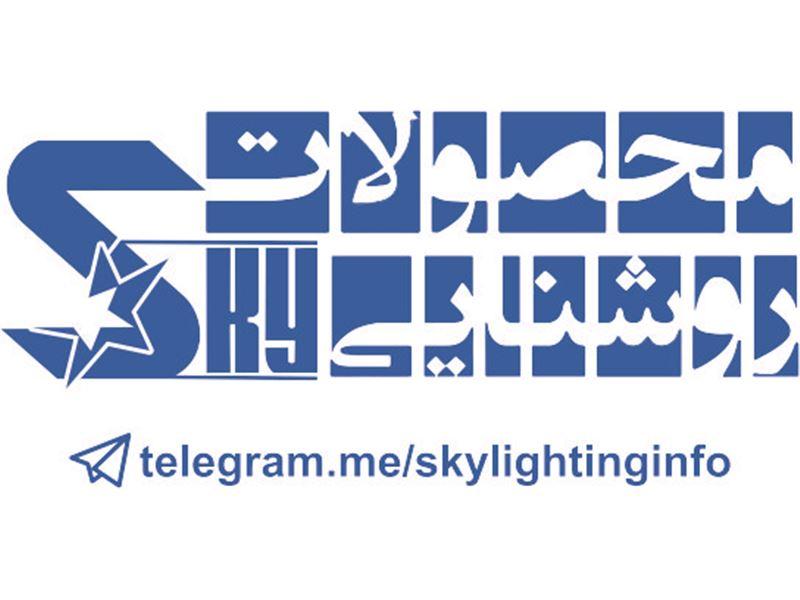 گروه روشنایی اسکای |چراغ هالوژن COB،چراغ هالوژن SMD،لوستر،آویزسقفی،قاب هالوژن،چراغ خواب،پروژکتور،ریسه شلنگی|