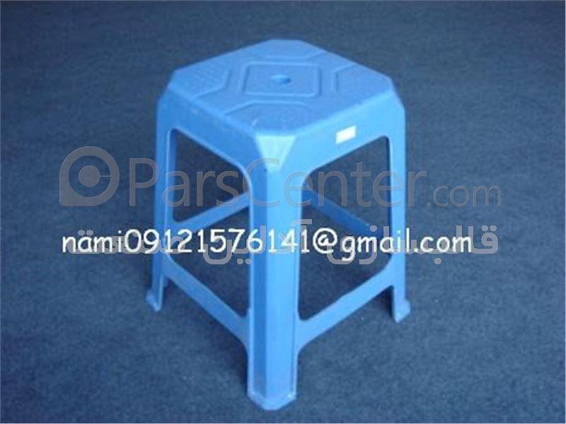 ساخت قالب تزریق پلاستیک انواع صندلی چهار پایه