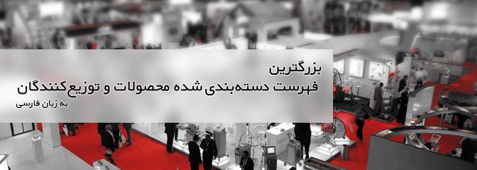 بزرگترین فهرست دسته بندی شده محصولات و توزیع کنندگان به زبان فارسی